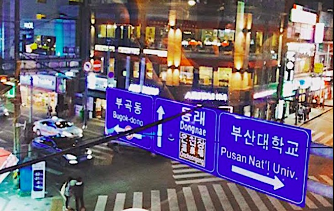 Busan Bites: Nights Out Up North – Where to Go in the PNU Area